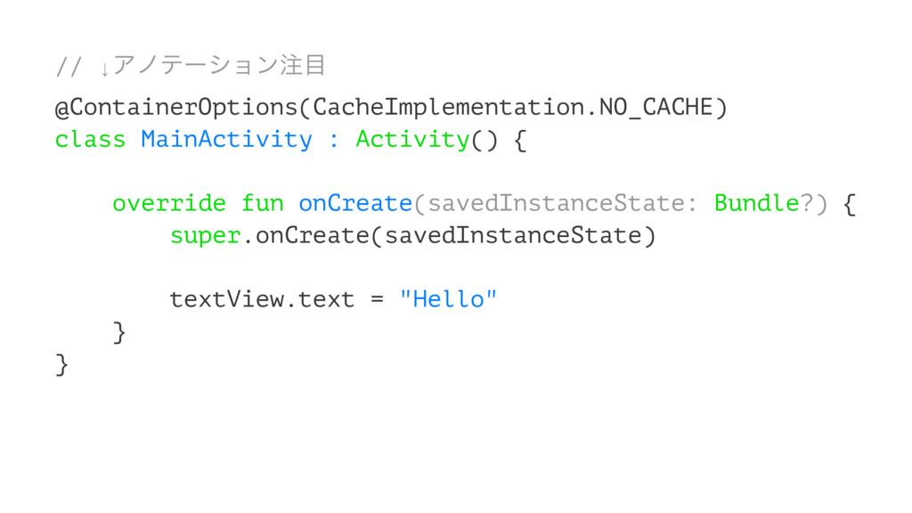 // ↓Ξϊςʔγϣϯ @ContainerOptions(CacheImplementa...