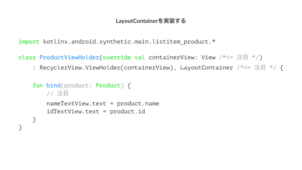LayoutContainerΛ࣮͢Δ import kotlinx.android.syn...