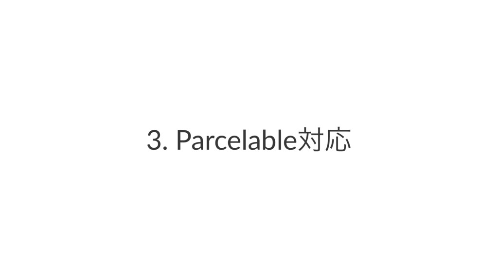 3. ParcelableରԠ