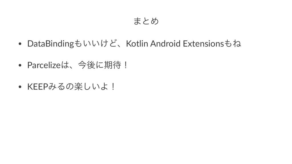 ·ͱΊ • DataBinding͍͍͚ͲɺKotlin Android Extension...