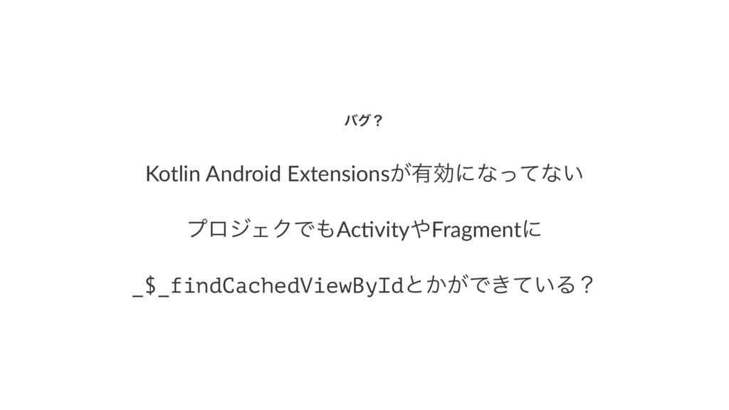 όάʁ Kotlin Android Extensions͕༗ޮʹͳͬͯͳ͍ ϓϩδΣΫͰA...