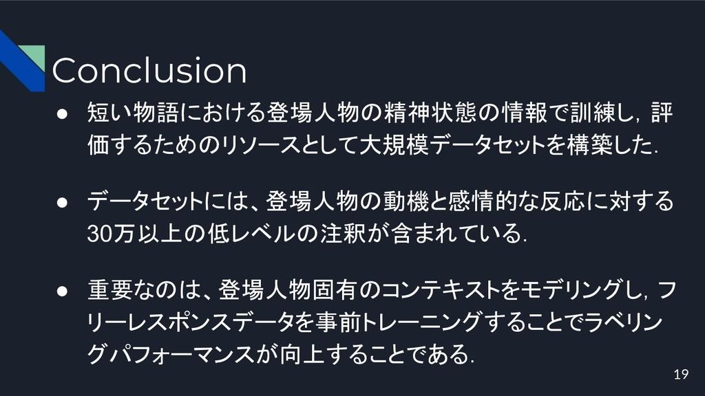 Conclusion ● 短い物語における登場人物の精神状態の情報で訓練し,評 価するためのリ...