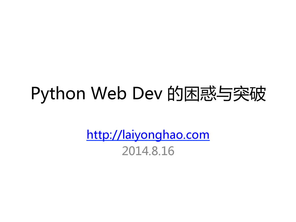 Python Web Dev 的困惑与突破  http://laiyongha...