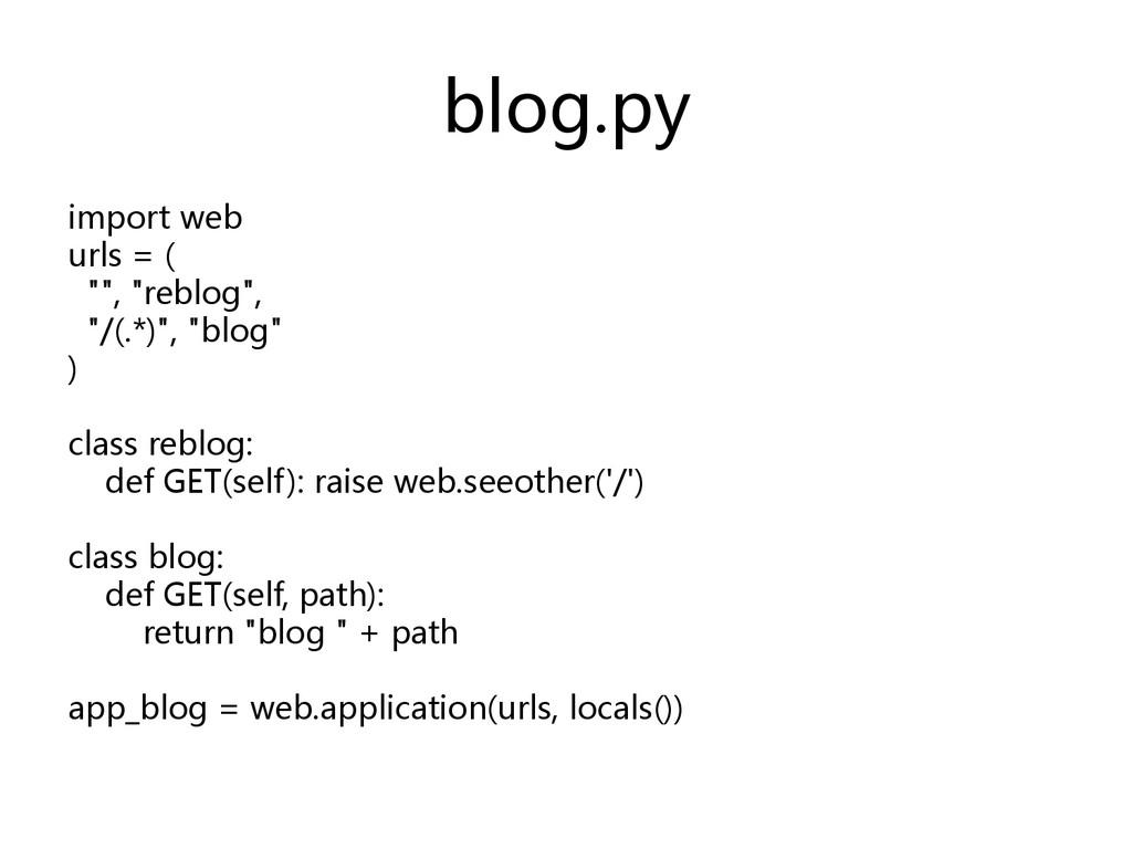 blog.py  import web  urls = (    ...