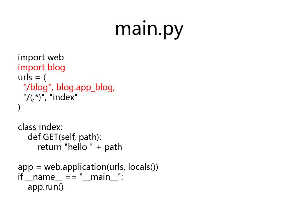 main.py  import web  import blog  url...