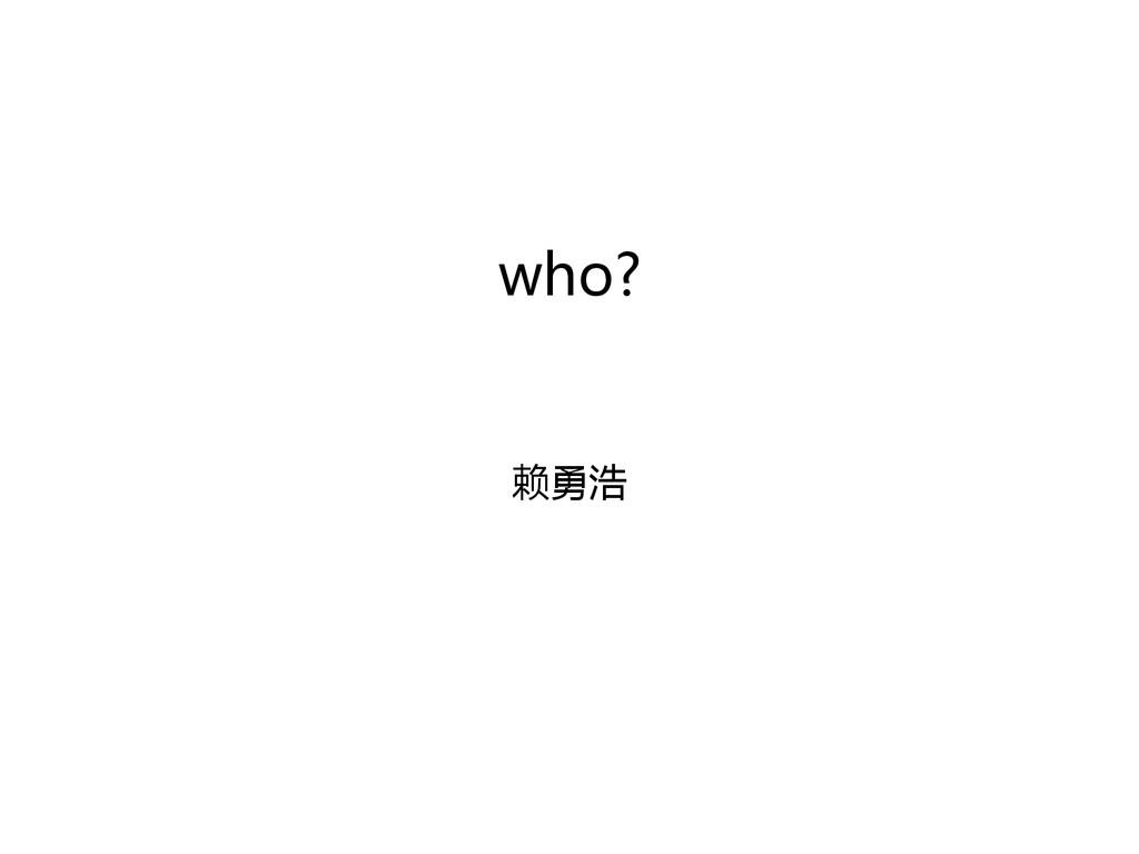 who?  赖勇浩