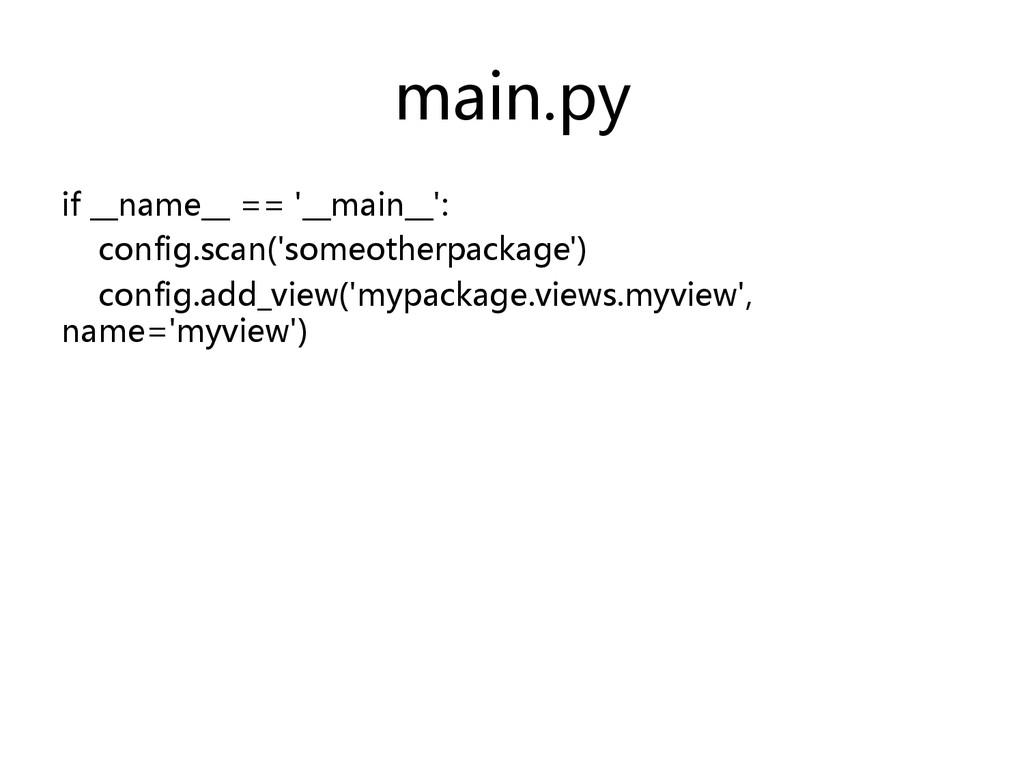 main.py  if __name__ == '__main__':  ...