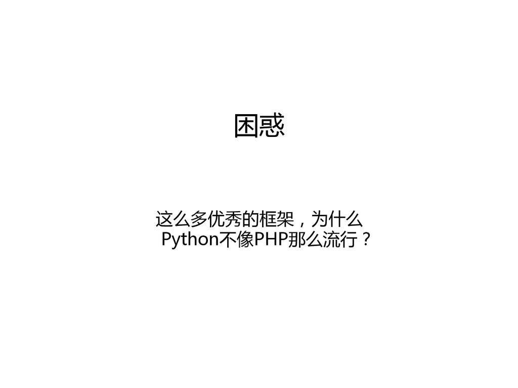 困惑  这么多优秀的框架,为什么 Python不像PHP那么流行?
