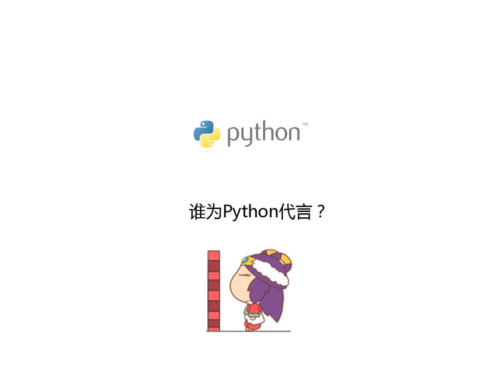 谁为Python代言?
