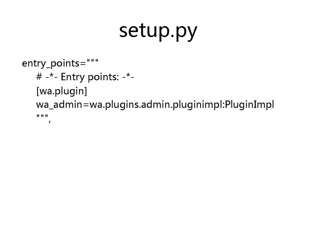 """setup.py   entry_points=""""""""""""      ..."""