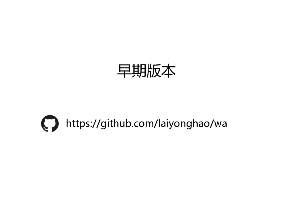 早期版本  https://github.com/laiyonghao/wa