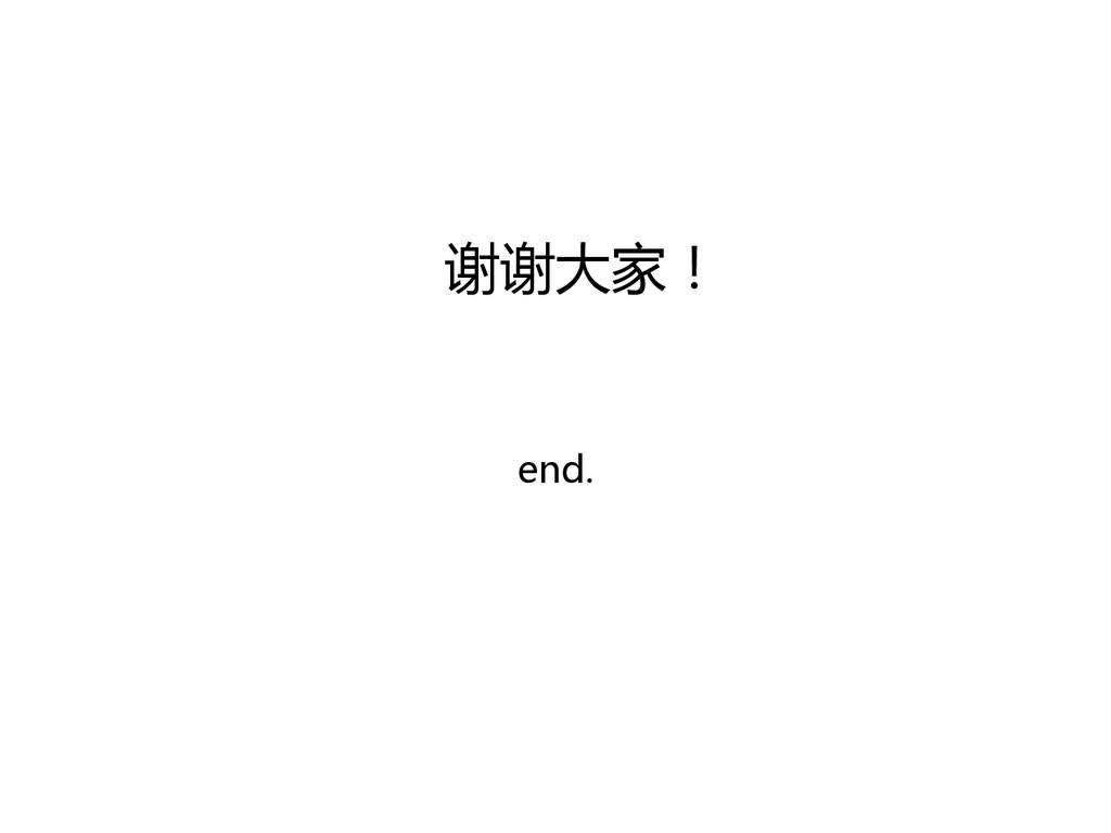 谢谢大家!  end.
