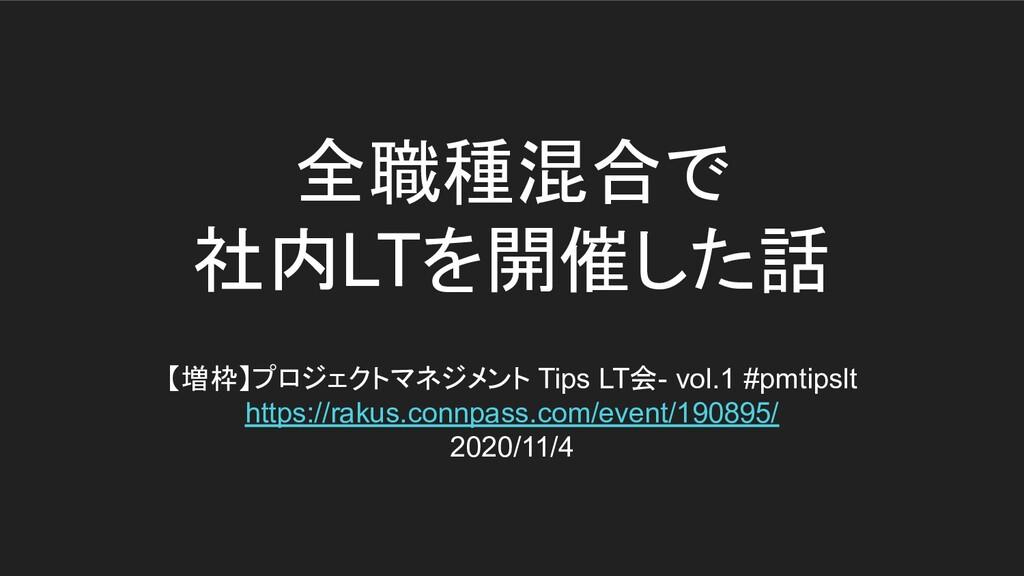 全職種混合で 社内LTを開催した話 【増枠】プロジェクトマネジメント Tips LT会- vo...