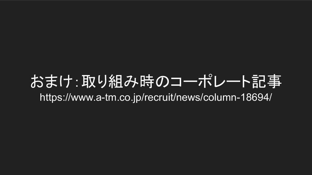 おまけ:取り組み時のコーポレート記事 https://www.a-tm.co.jp/recru...