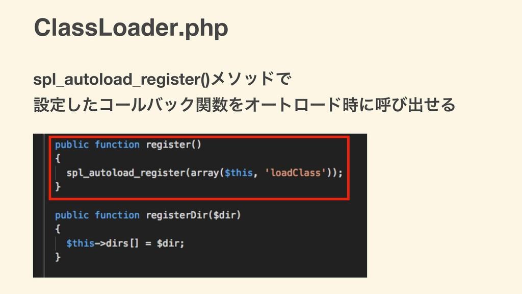 ClassLoader.php spl_autoload_register()ϝιουͰ ઃఆ...