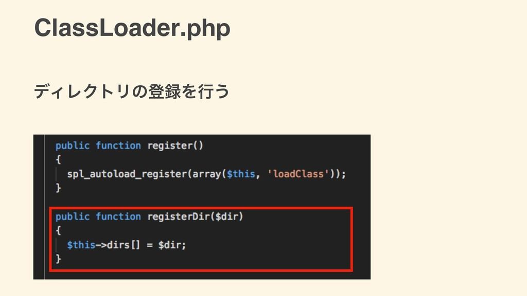 ClassLoader.php σΟϨΫτϦͷొΛߦ͏
