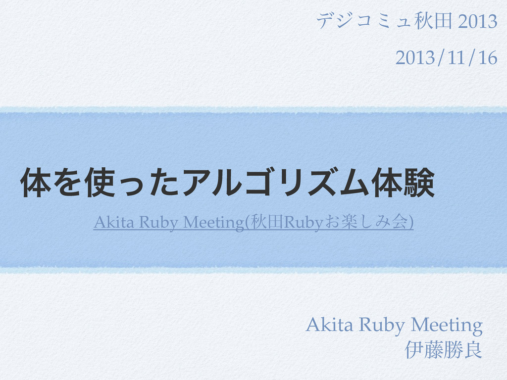 ମΛͬͨΞϧΰϦζϜମݧ Akita Ruby Meeting(ळాRubyָ͓͠Έձ) σ...