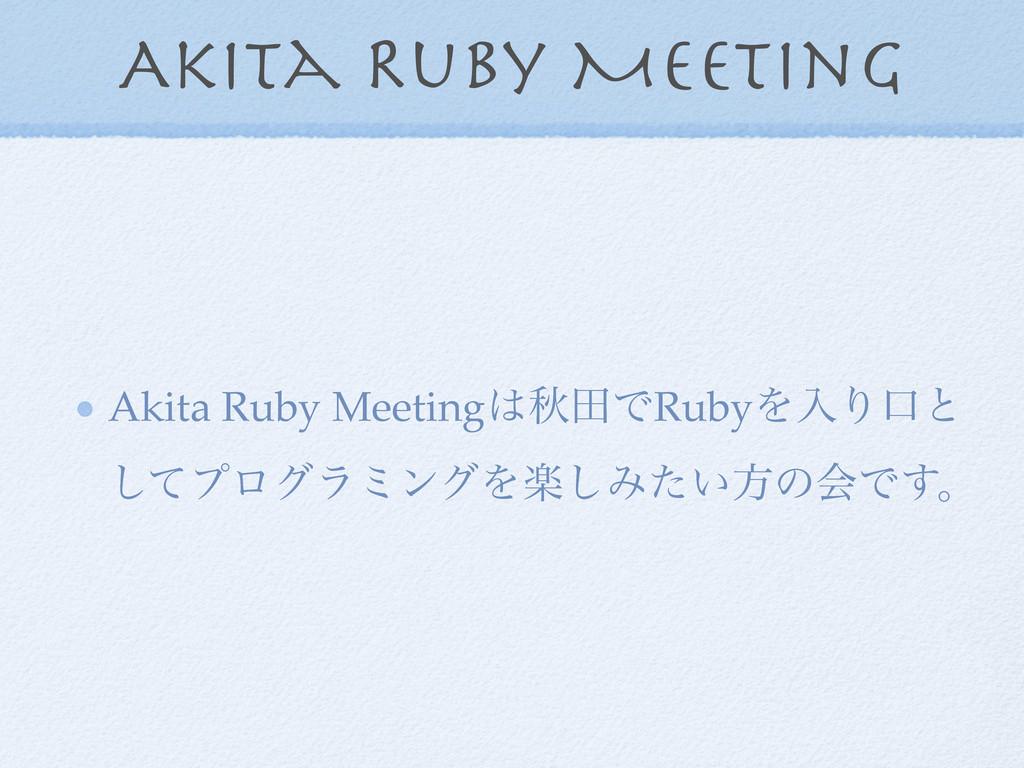 Akita Ruby Meeting Akita Ruby MeetingळాͰRubyΛೖ...