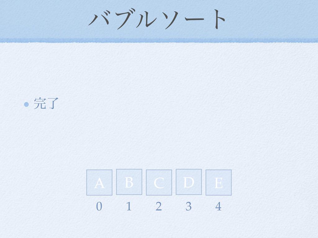 όϒϧιʔτ ྃ D E A C B 0 1 2 3 4