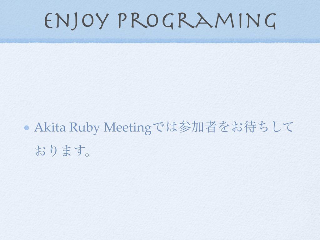 Enjoy Programing Akita Ruby MeetingͰՃऀΛ͓ͪͯ͠ ...