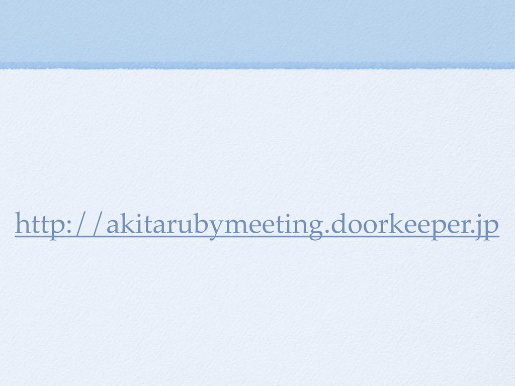 http://akitarubymeeting.doorkeeper.jp