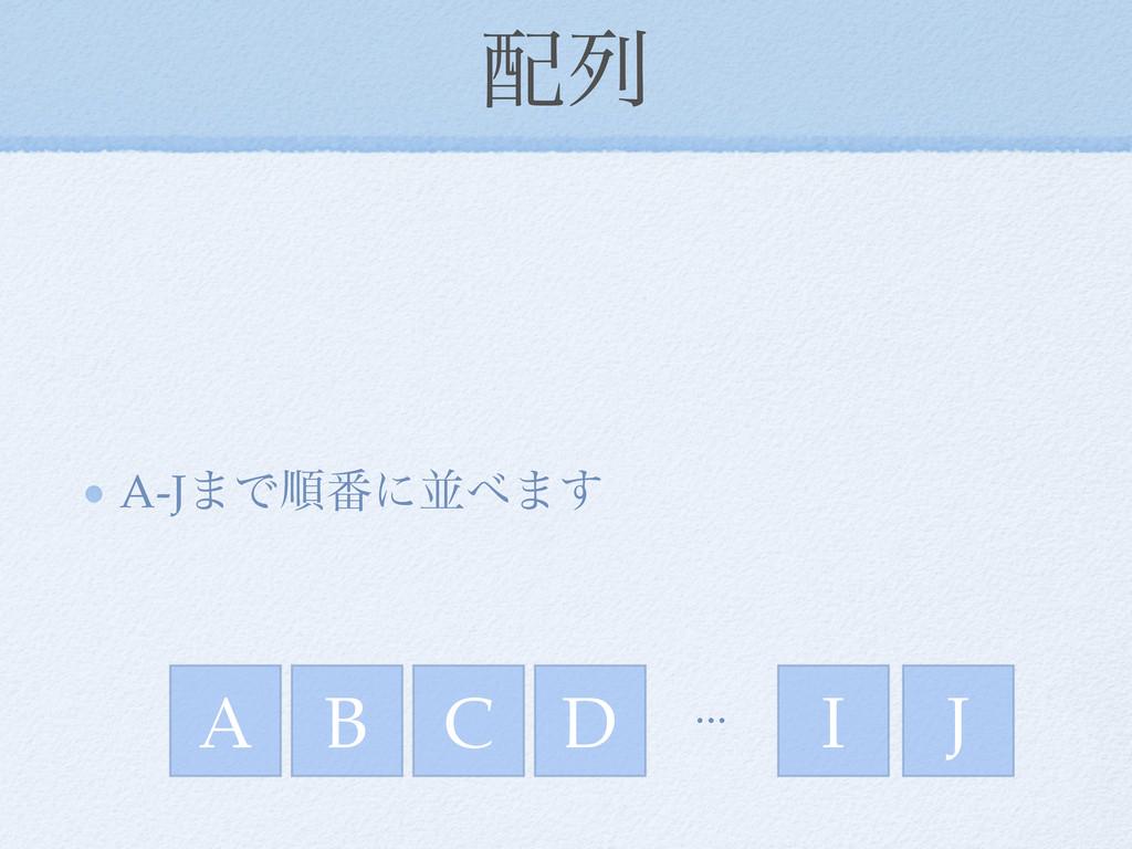 ྻ A-J·Ͱॱ൪ʹฒ·͢ A B C D I J ...