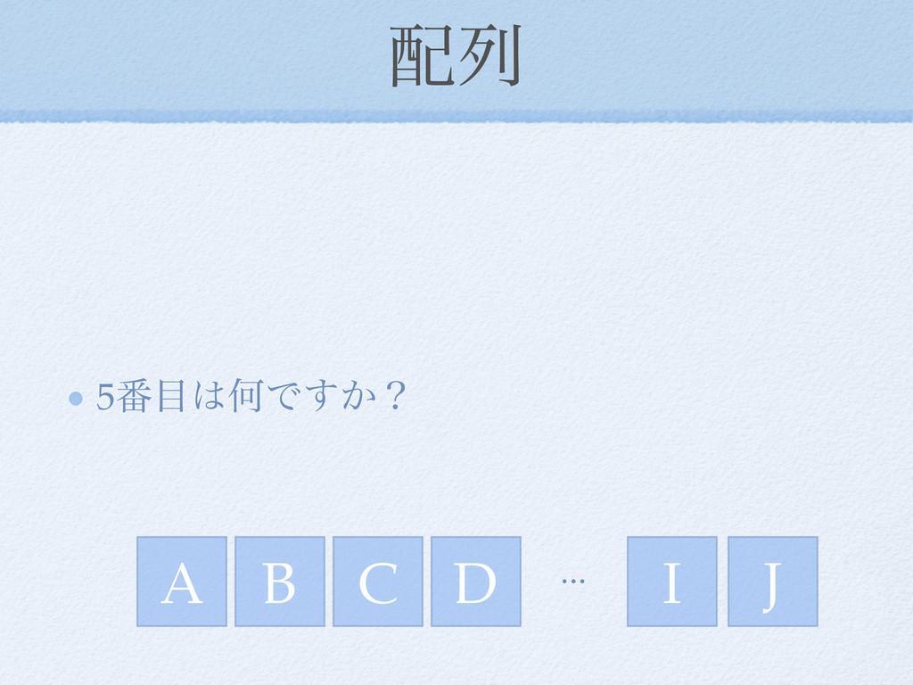 ྻ 5൪ԿͰ͔͢ʁ A B C D I J ...