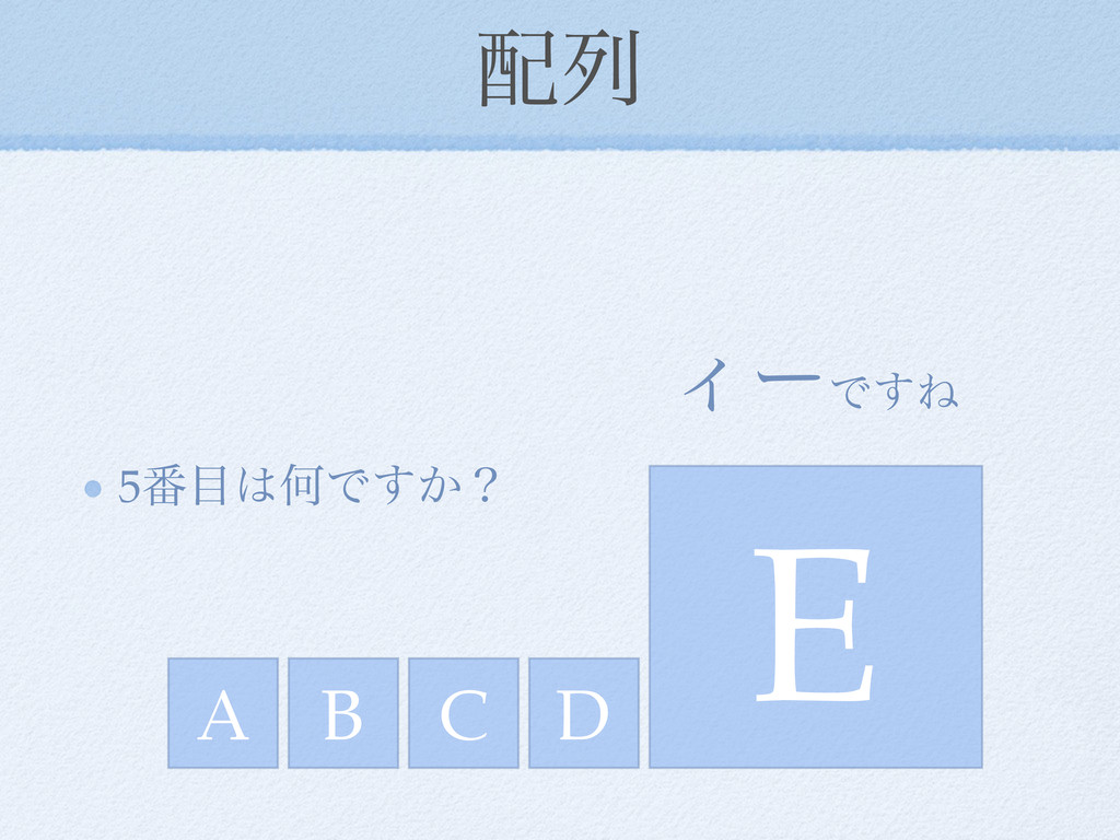 ྻ 5൪ԿͰ͔͢ʁ A B C D E ΟʔͰ͢Ͷ