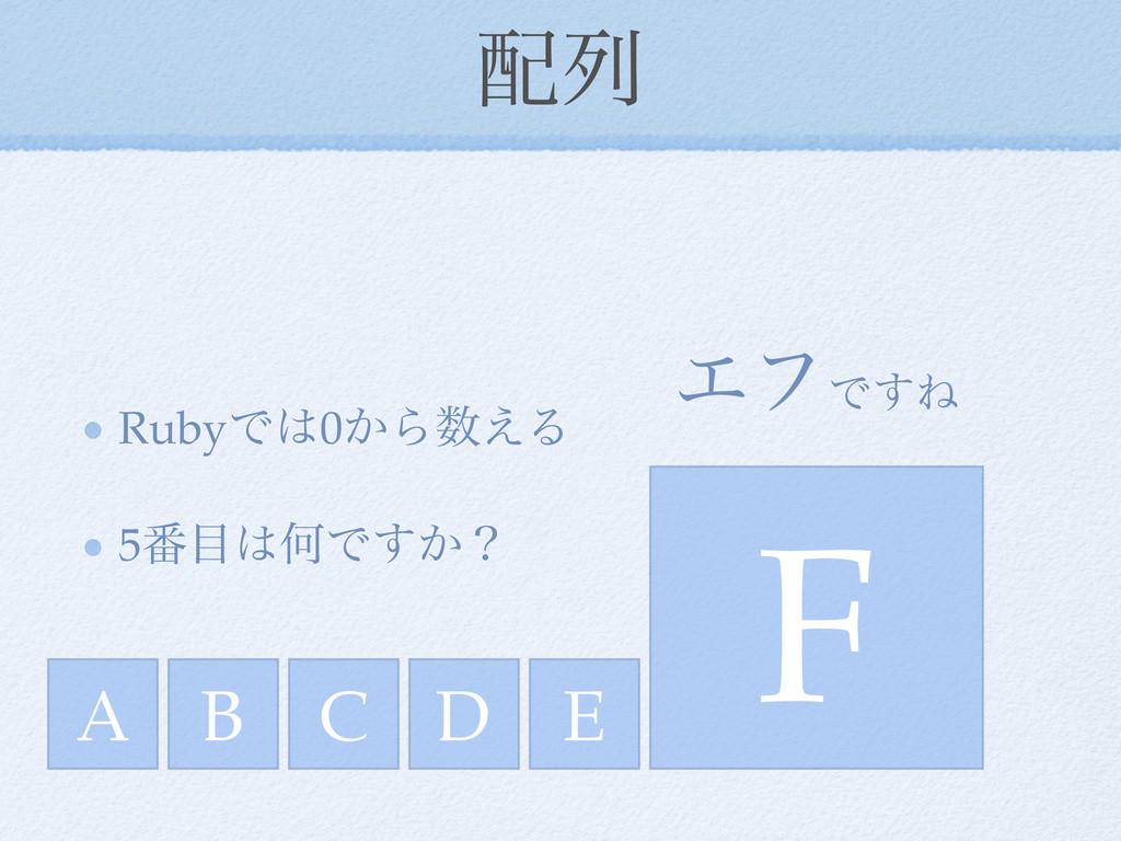 ྻ RubyͰ0͔Β͑Δ 5൪ԿͰ͔͢ʁ A B C E F ΤϑͰ͢Ͷ D