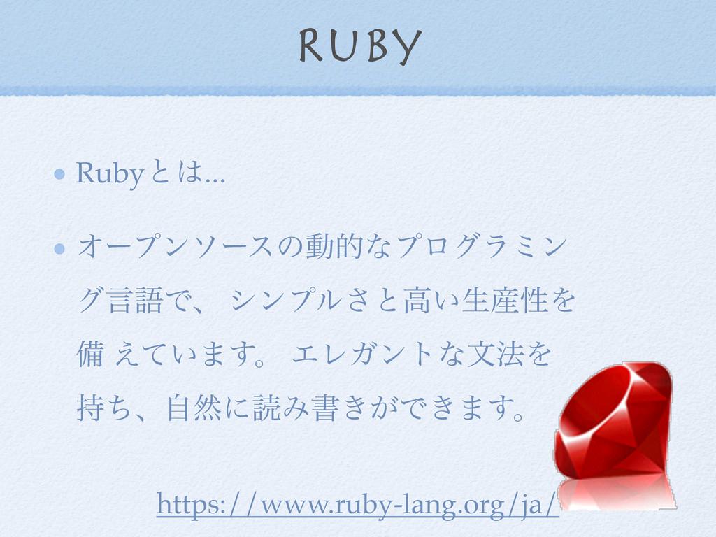 Ruby Rubyͱ... Φʔϓϯιʔεͷಈతͳϓϩάϥϛϯ άݴޠͰɺ γϯϓϧ͞ͱߴ͍...