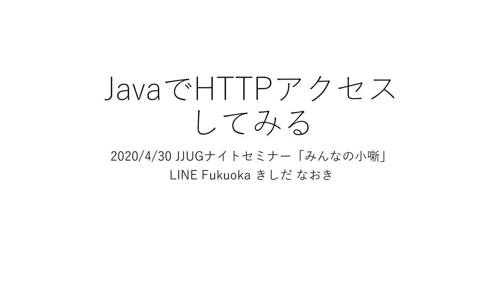 JavaでHTTPアクセス してみる 2020/4/30 JJUGナイトセミナー「みんなの小噺...