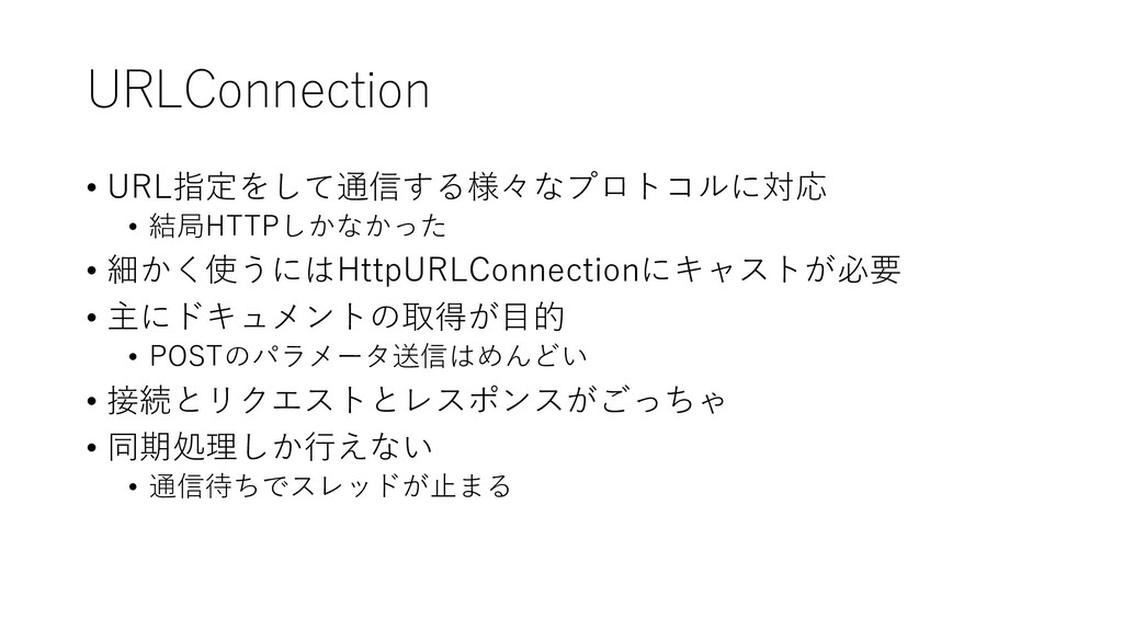 URLConnection • URL指定をして通信する様々なプロトコルに対応 • 結局HTT...
