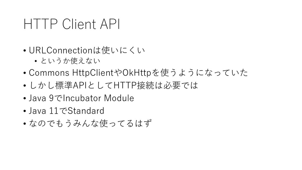 HTTP Client API • URLConnectionは使いにくい • というか使えな...