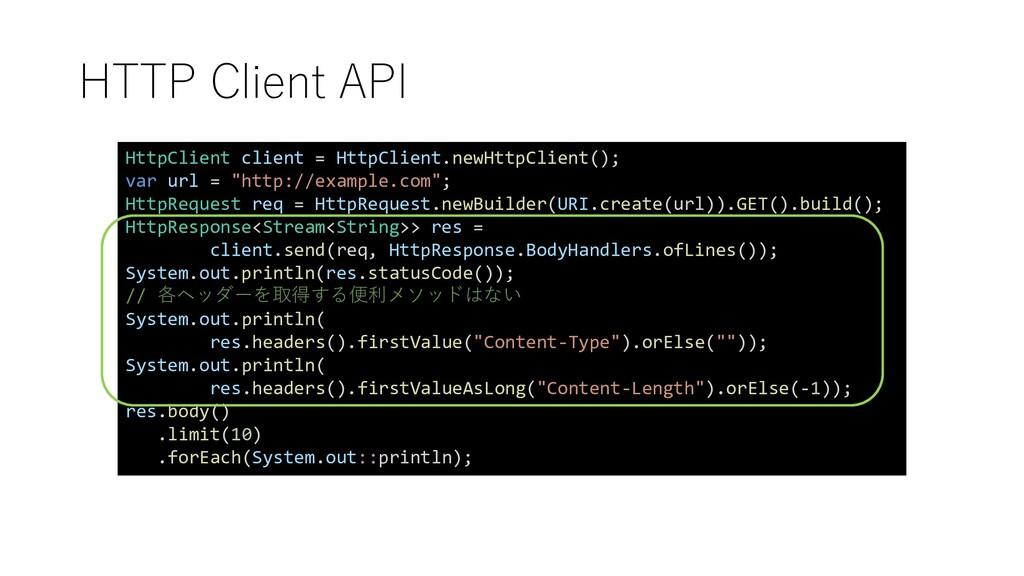 HTTP Client API HttpClient client = HttpClient....