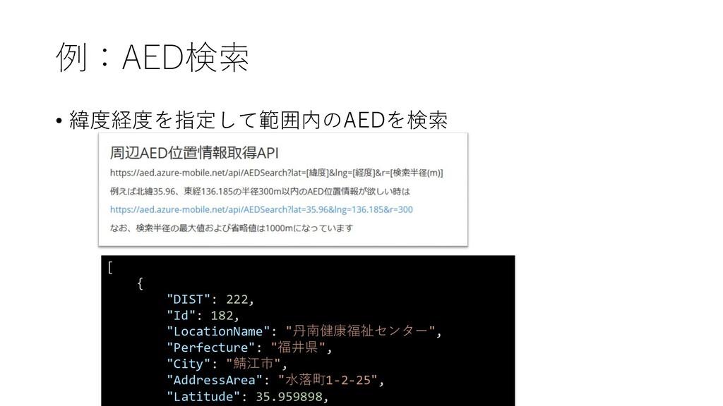 """例:AED検索 • 緯度経度を指定して範囲内のAEDを検索 [ { """"DIST"""": 222, ..."""
