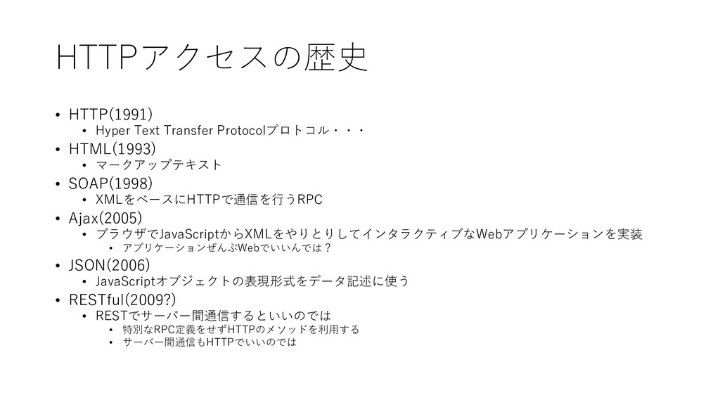 HTTPアクセスの歴史 • HTTP(1991) • Hyper Text Transfer ...