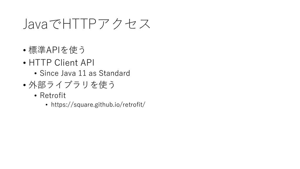 JavaでHTTPアクセス • 標準APIを使う • HTTP Client API • Si...