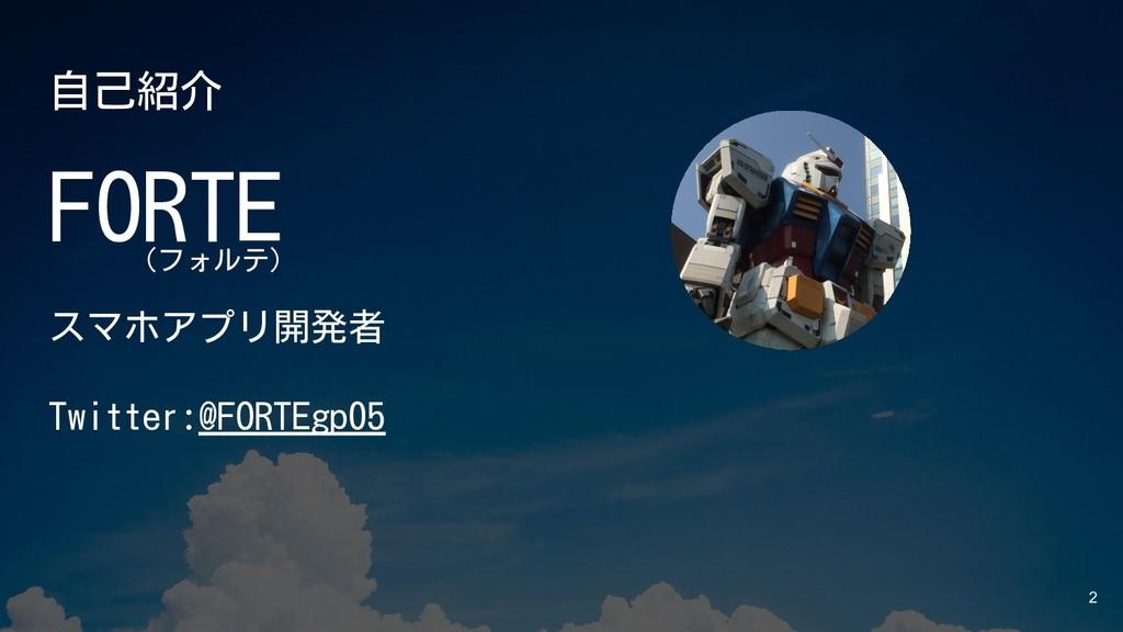 自己紹介 FORTE (フォルテ) スマホアプリ開発者 Twitter:@FORTEgp05 2