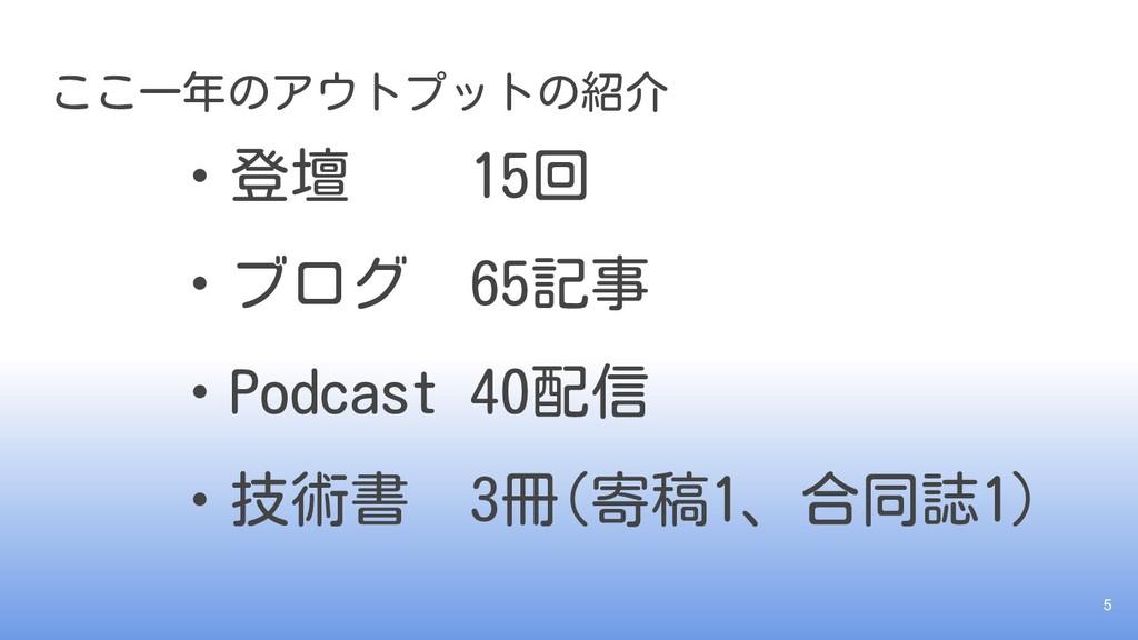 ここ一年のアウトプットの紹介   ・登壇  15回   ・ブログ 65記事   ・Podcas...