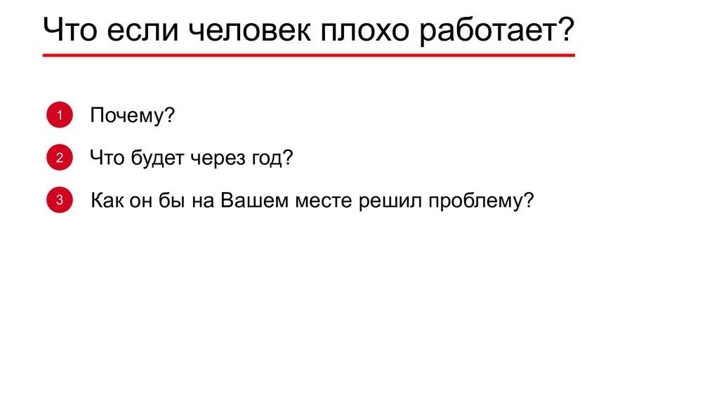 Что если человек плохо работает? 1 Почему? 2 Чт...