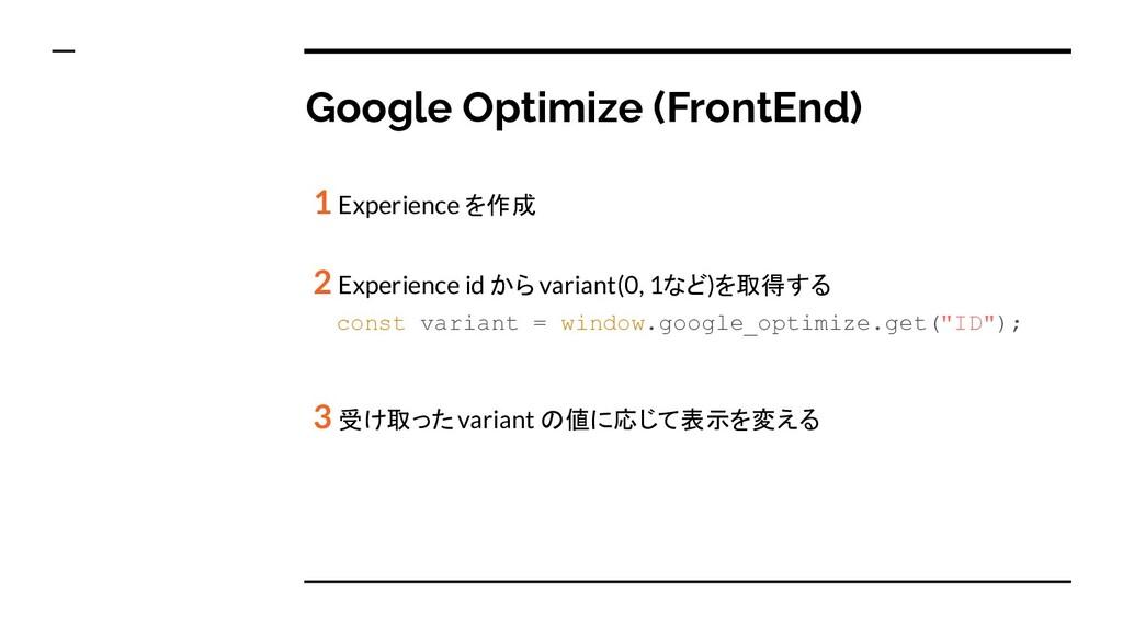 Google Optimize (FrontEnd) 1 Experience を作成 2 E...