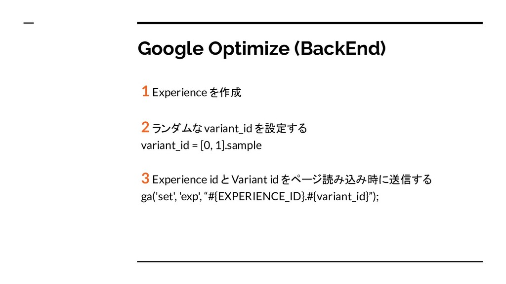 Google Optimize (BackEnd) 1 Experience を作成 2 ラン...