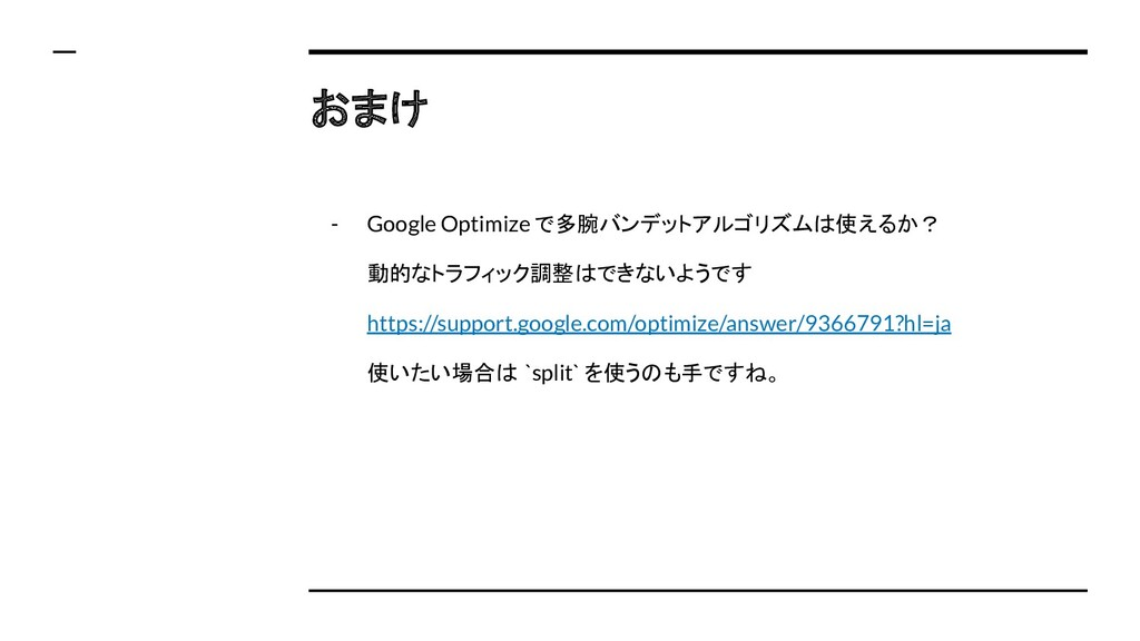 おまけ - Google Optimize で多腕バンデットアルゴリズムは使えるか? 動的なト...