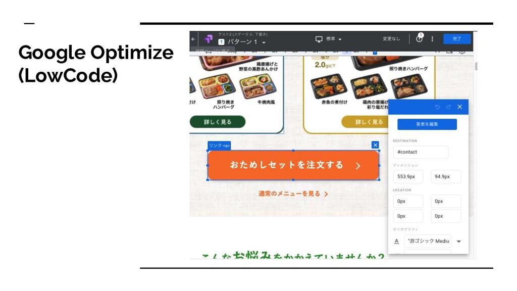 Google Optimize (LowCode)