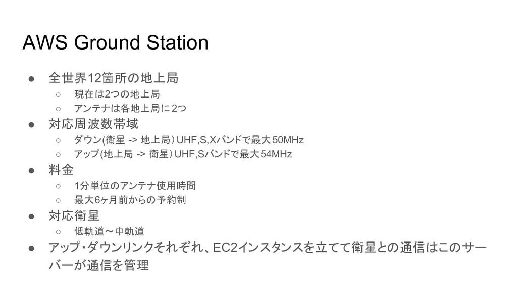 AWS Ground Station ● 全世界12箇所の地上局 ○ 現在は2つの地上局 ○ ...