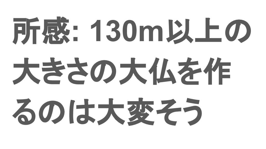 所感: 130m以上の 大きさの大仏を作 るのは大変そう