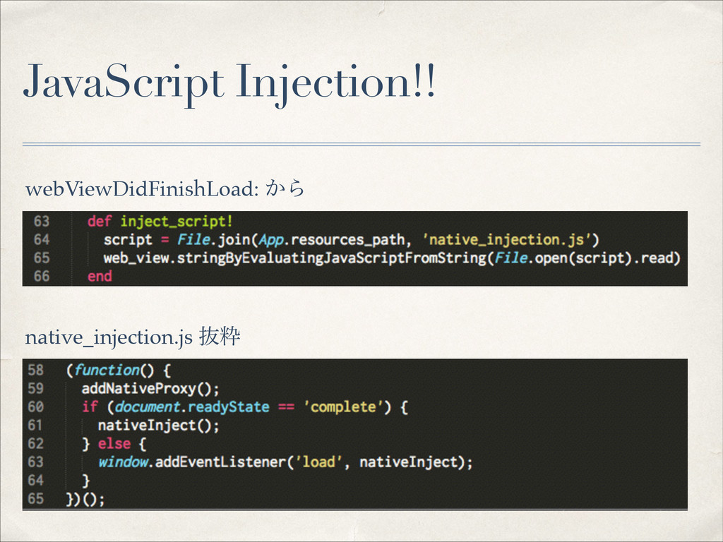 JavaScript Injection!! webViewDidFinishLoad: ͔Β...