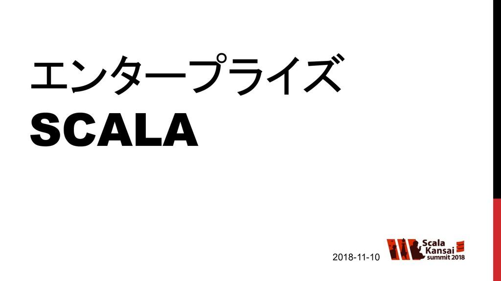 SCALA 2018-11-10