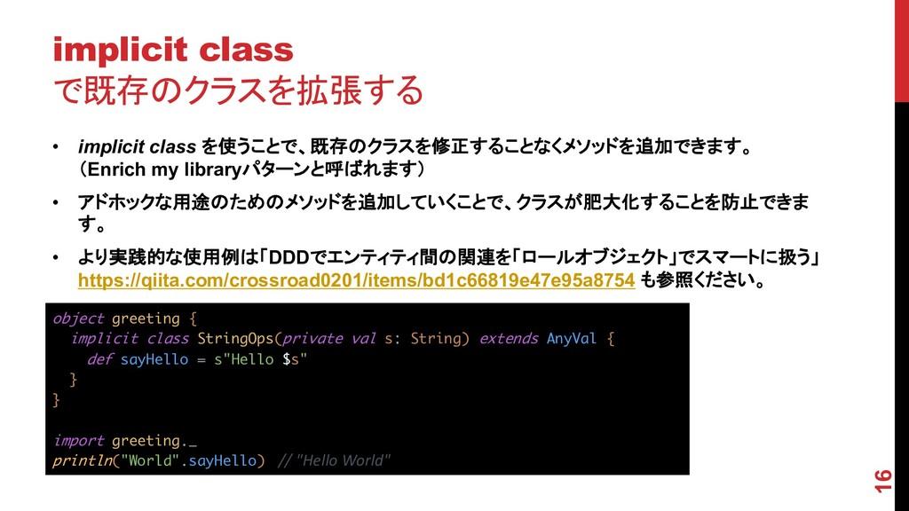 implicit class , 0@NB:(8 . = = A : = )= (: :...