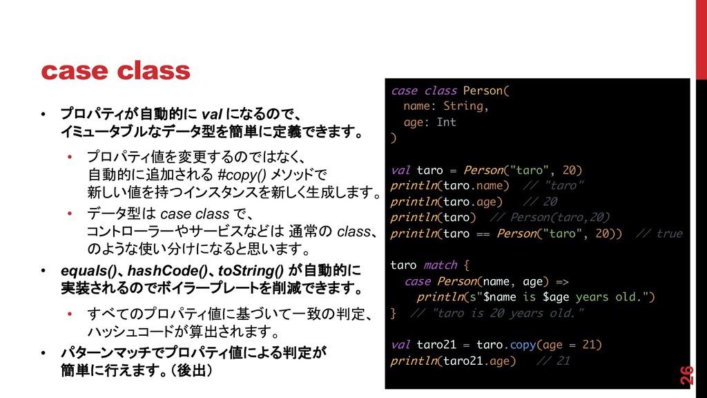 "case class 0/ 2 0 / 2 / 2) .= / 2) , = "" / =/ 2..."